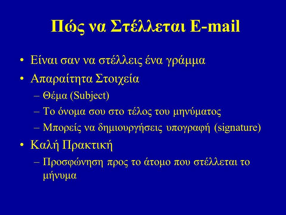 Πώς να Στέλλεται E-mail Είναι σαν να στέλλεις ένα γράμμα Απαραίτητα Στοιχεία –Θέμα (Subject) –Το όνομα σου στο τέλος του μηνύματος –Μπορείς να δημιουρ