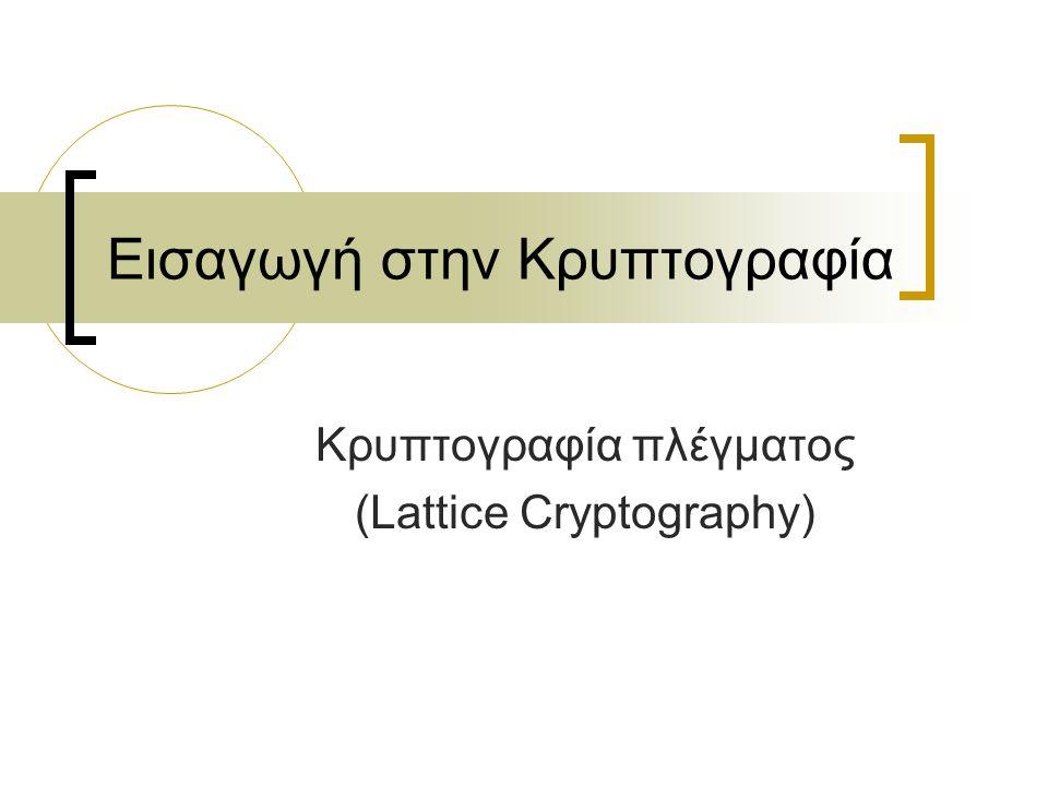 Εισαγωγή στην Κρυπτογραφία Κρυπτογραφία πλέγματος (Lattice Cryptography)