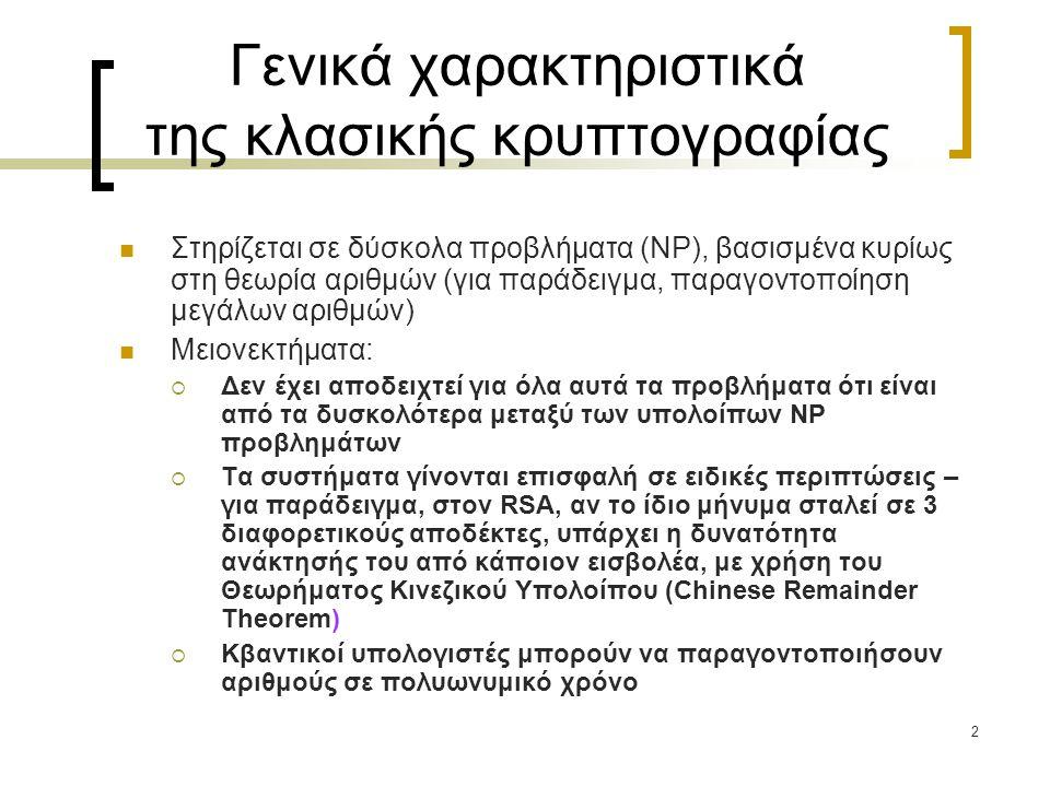2 Γενικά χαρακτηριστικά της κλασικής κρυπτογραφίας Στηρίζεται σε δύσκολα προβλήματα (NP), βασισμένα κυρίως στη θεωρία αριθμών (για παράδειγμα, παραγον