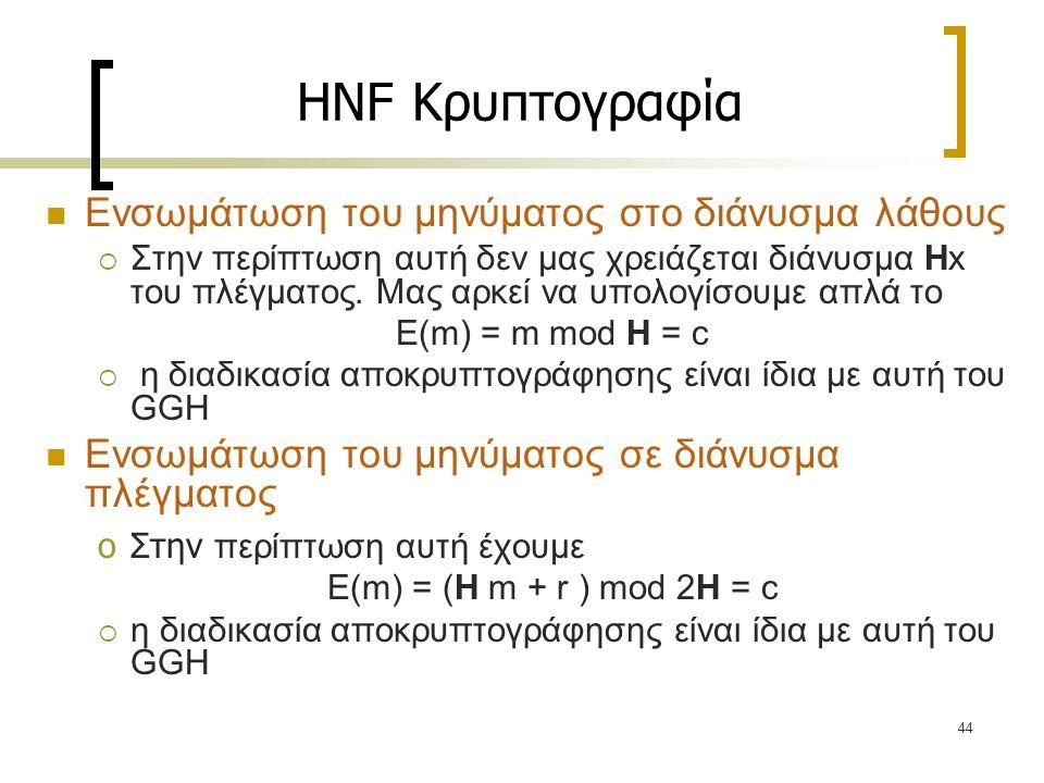 44 HNF Κρυπτογραφία Ενσωμάτωση του μηνύματος στο διάνυσμα λάθους  Στην περίπτωση αυτή δεν μας χρειάζεται διάνυσμα Hx του πλέγματος. Μας αρκεί να υπολ