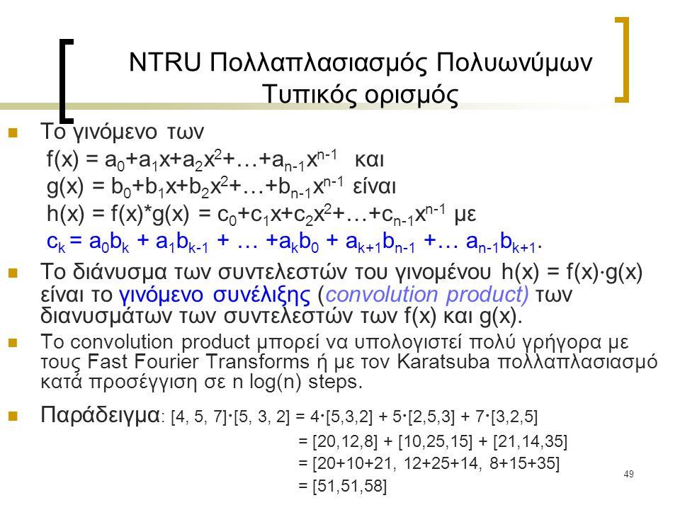 49 NTRU Πολλαπλασιασμός Πολυωνύμων Τυπικός ορισμός Το γινόμενο των f(x) = a 0 +a 1 x+a 2 x 2 +…+a n-1 x n-1 και g(x) = b 0 +b 1 x+b 2 x 2 +…+b n-1 x n