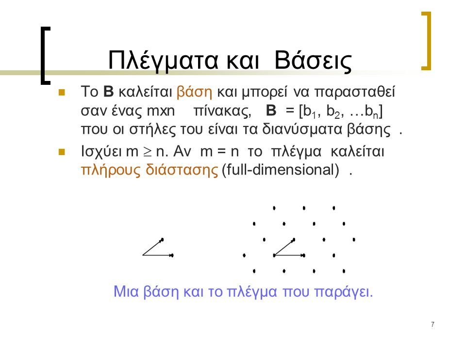 7 Πλέγματα και Βάσεις To Β καλείται βάση και μπορεί να παρασταθεί σαν ένας mxn πίνακας, Β = [b 1, b 2, …b n ] που οι στήλες του είναι τα διανύσματα βά