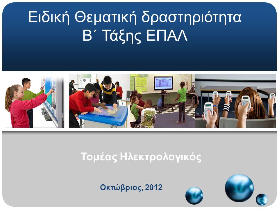 Οκτώβριος, 2012 Ειδική Θεματική δραστηριότητα Β΄ Τάξης ΕΠΑΛ Τομέας Ηλεκτρολογικός