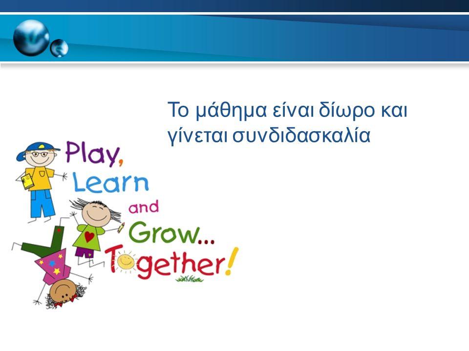 Το μάθημα είναι δίωρο και γίνεται συνδιδασκαλία