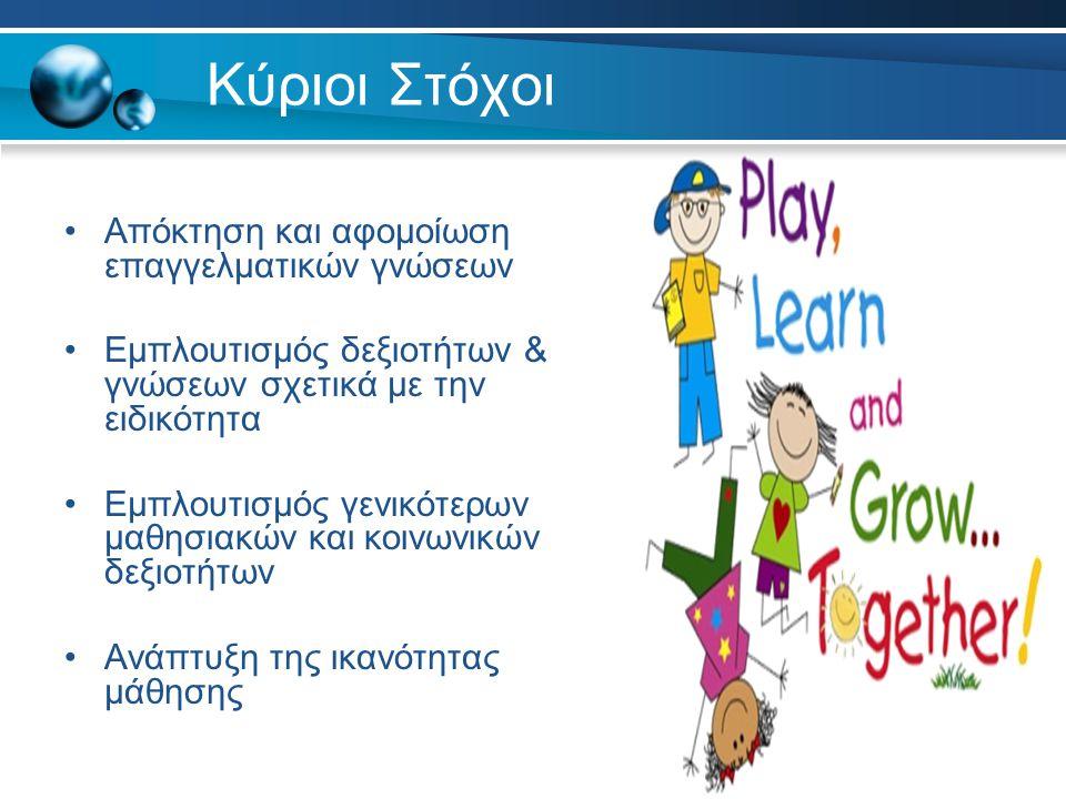 Κύριοι Στόχοι Απόκτηση και αφομοίωση επαγγελματικών γνώσεων Εμπλουτισμός δεξιοτήτων & γνώσεων σχετικά με την ειδικότητα Εμπλουτισμός γενικότερων μαθησιακών και κοινωνικών δεξιοτήτων Ανάπτυξη της ικανότητας μάθησης