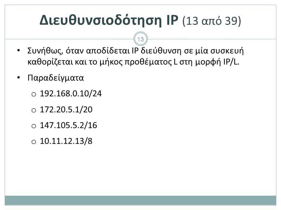 14 Διευθυνσιοδότηση IP (14 από 39) Παράδειγμα 1, o Μήκος προθέματος 25.