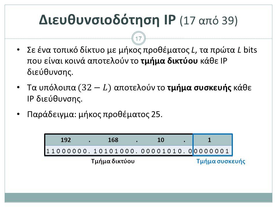 18 Διευθυνσιοδότηση IP (18 από 39) Μήκος προθέματοςΠλήθος IP διευθύνσεων 204096 212048 221024 23512 24256 25128 2664 2732