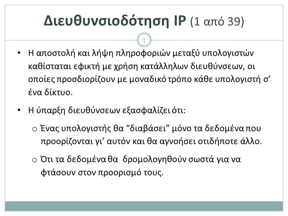 2 Διευθυνσιοδότηση IP (2 από 39) Η διεύθυνση IP o Είναι προσωρινή και μπορεί να αλλάξει.