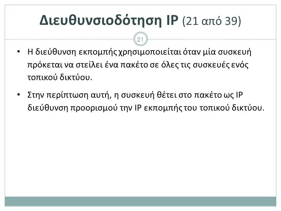 22 Διευθυνσιοδότηση IP (22 από 39) Υπολογισμός διεύθυνσης εκπομπής, διεύθυνσης δικτύου, πρώτης και τελευταίας IP διεύθυνσης όταν δίνονται μία IP διεύθυνση και ένα μήκος προθέματος L : o Βήμα 1: Η διεύθυνση γράφεται στη δυαδική της αναπαράσταση.