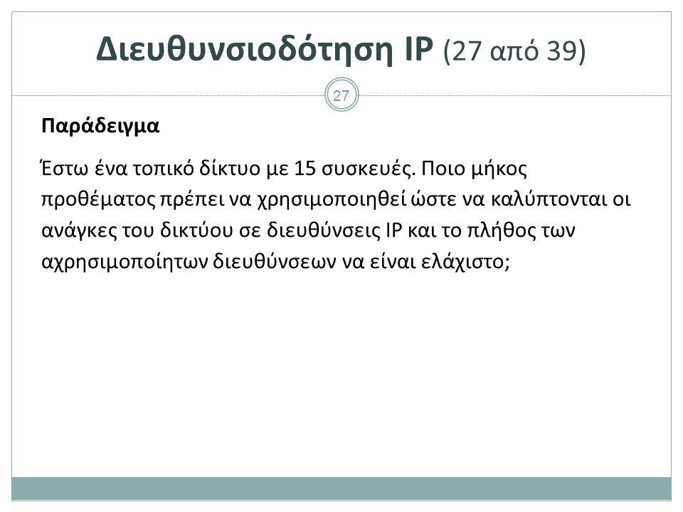 28 Διευθυνσιοδότηση IP (28 από 39)