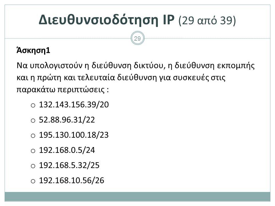 30 Διευθυνσιοδότηση IP (30 από 39) Πολλές φορές, αντί για το μήκος προθέματος χρησιμοποιείται ισοδύναμα η μάσκα υποδικτύου (subnet mask).
