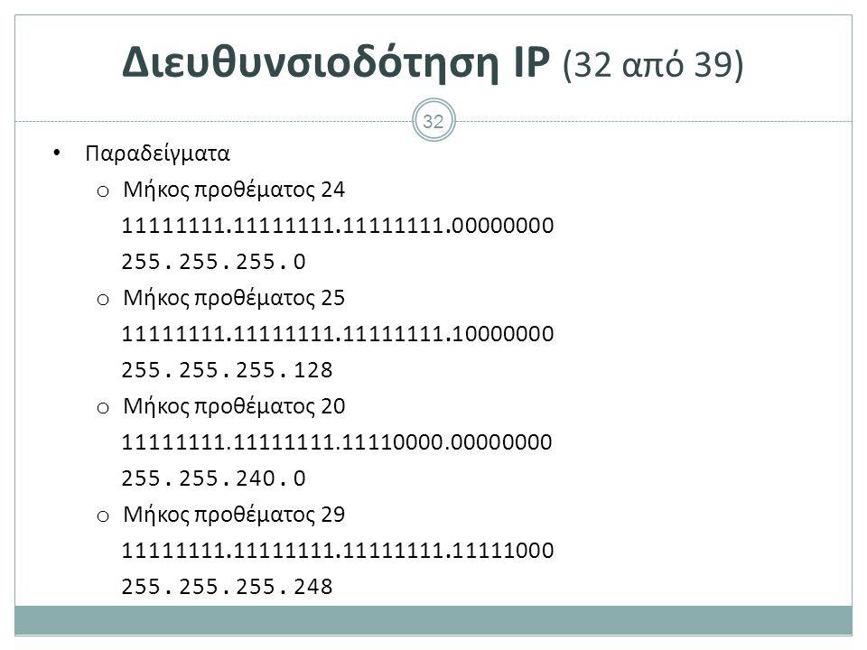 33 Διευθυνσιοδότηση IP (33 από 39) Άσκηση 2 Ποιες από τις επόμενες μάσκες υποδικτύου είναι έγκυρες; Για αυτές που είναι έγκυρες, να υπολογιστούν τα αντίστοιχα μήκη προθέματος : 255.255.0.0 255.255.224.0 255.255.255.129 255.247.255.0 255.254.0.0 255.0.0.0 240.0.0.0 240.255.255.0