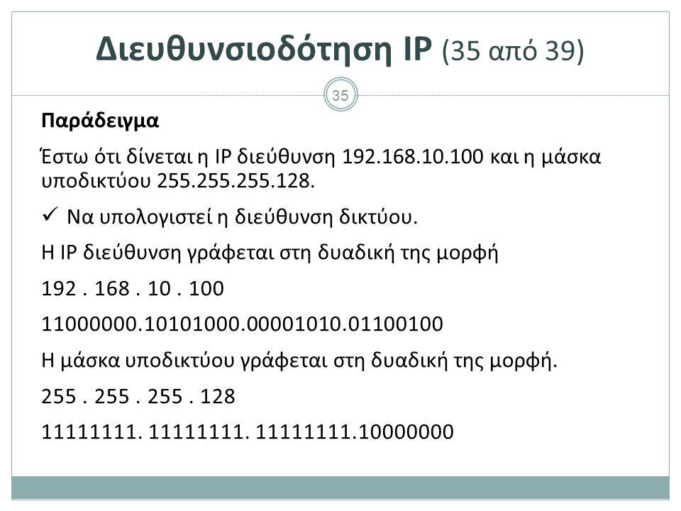 36 Διευθυνσιοδότηση IP (36 από 39) Παράδειγμα - Λύση Έστω ότι δίνεται η IP διεύθυνση 192.168.10.100 και η μάσκα υποδικτύου 255.255.255.128.