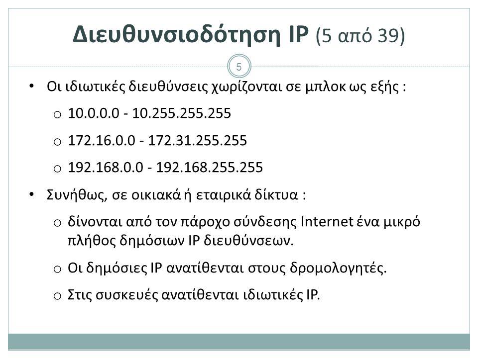 6 Διευθυνσιοδότηση IP (6 από 39) Παράδειγμα εταιρικού δικτύου. Δημόσιες IP Ιδιωτικές IP