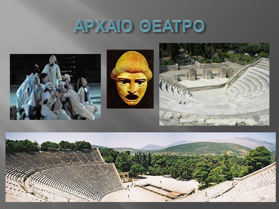ΜΑΡΙΑ ΚΟΥΤΣΟΥΚΟΥ ΔΗΜΗΤΡΑ ΛΙΑΚΟΥ  Το θέατρο είναι ο κλάδος της τέχνης που αναφέρεται στην απόδοση ιστοριών μπροστά σε κοινό, με τη χρήση κυρίως του λό