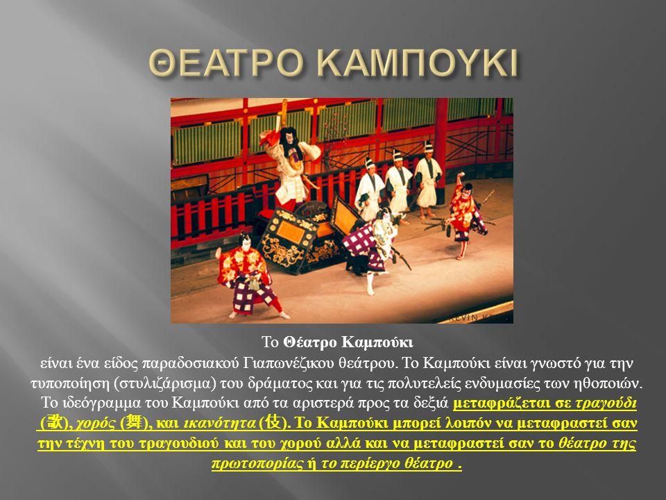 Το Θέατρο Καμπούκι είναι ένα είδος παραδοσιακού Γιαπωνέζικου θεάτρου.