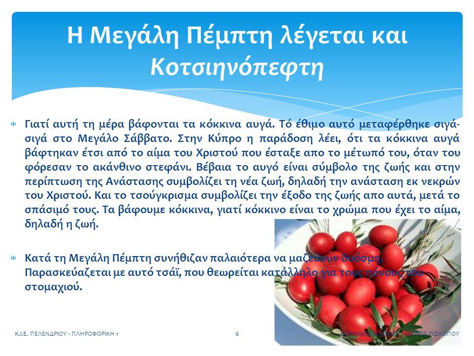  Γιατί αυτή τη μέρα βάφονται τα κόκκινα αυγά. Τό έθιμο αυτό μεταφέρθηκε σιγά- σιγά στο Μεγάλο Σάββατο. Στην Κύπρο η παράδοση λέει, ότι τα κόκκινα αυγ