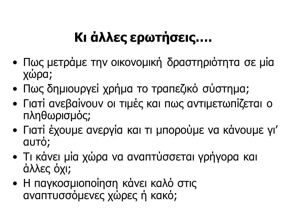Κι άλλες ερωτήσεις….
