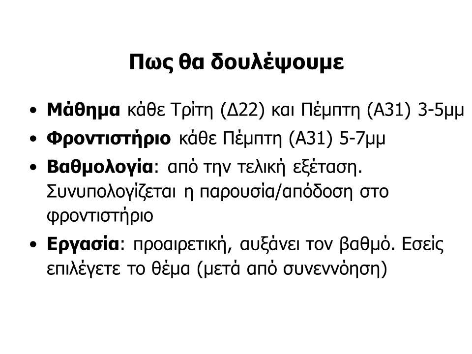 Πως θα δουλέψουμε Μάθημα κάθε Τρίτη (Δ22) και Πέμπτη (Α31) 3-5μμ Φροντιστήριο κάθε Πέμπτη (Α31) 5-7μμ Βαθμολογία: από την τελική εξέταση. Συνυπολογίζε
