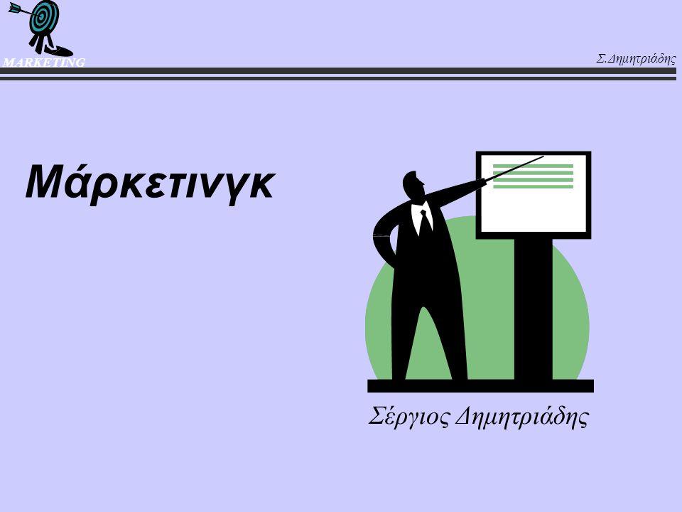 Σ.Δημητριάδης MARKETING Στόχοι Κατανόηση της θέσης και του ρόλου μιας επιχείρησης στην αγορά της Τοποθέτηση Τμηματοποίηση Επιλεκτική διανομή Ανάμειξη καταναλωτή Μάρκετινγκ Αρχές, ορολογία, αποφάσεις, εργαλεία του μάρκετινγκ