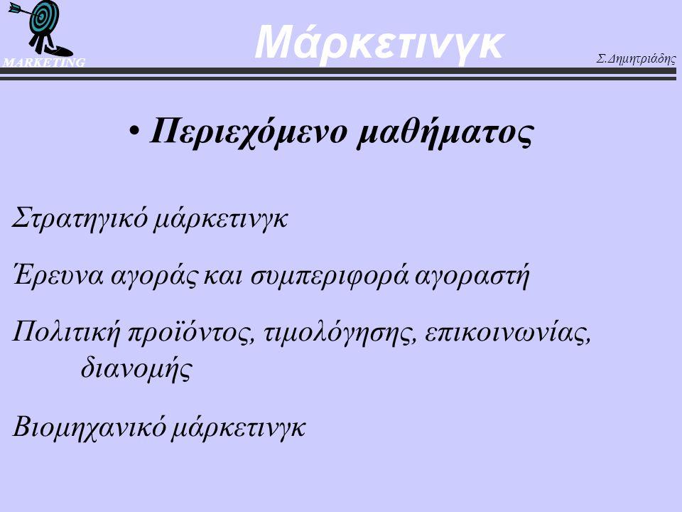 Σ.Δημητριάδης MARKETING Στρατηγικό μάρκετινγκ Έρευνα αγοράς και συμπεριφορά αγοραστή Πολιτική προϊόντος, τιμολόγησης, επικοινωνίας, διανομής Βιομηχανι