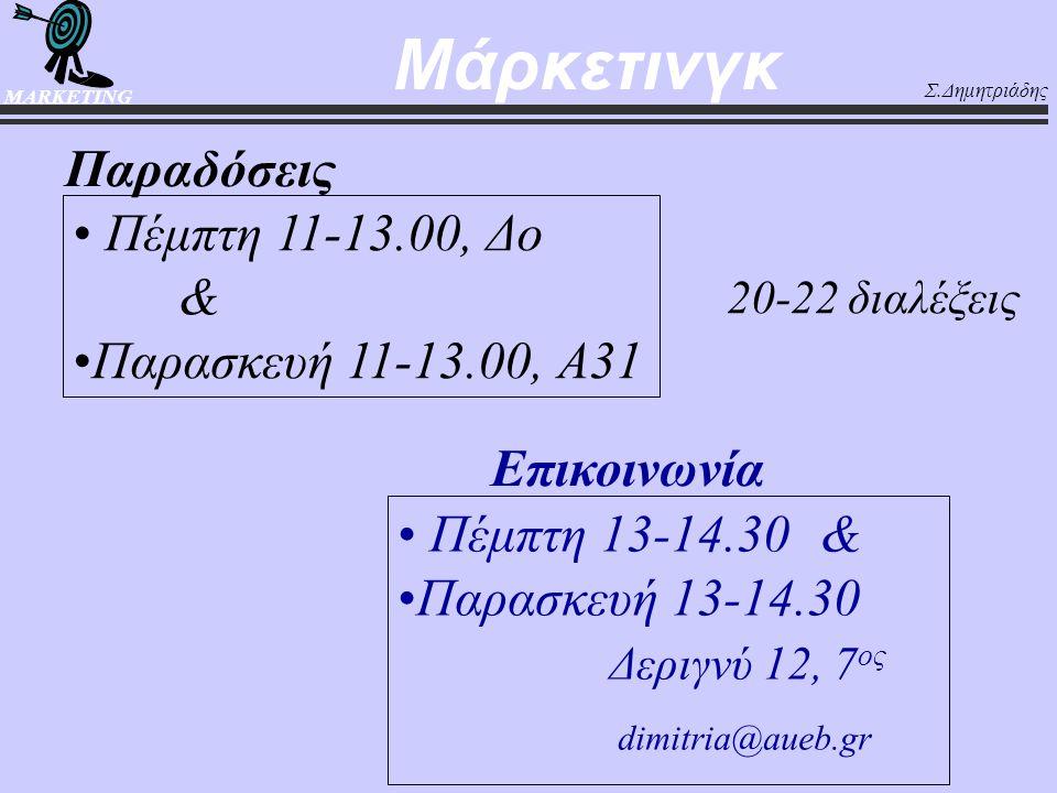 Σ.Δημητριάδης MARKETING Μάρκετινγκ Πέμπτη 11-13.00, Δο & Παρασκευή 11-13.00, Α31 Πέμπτη 13-14.30 & Παρασκευή 13-14.30 Δεριγνύ 12, 7 ος dimitria@aueb.gr Επικοινωνία Παραδόσεις 20-22 διαλέξεις
