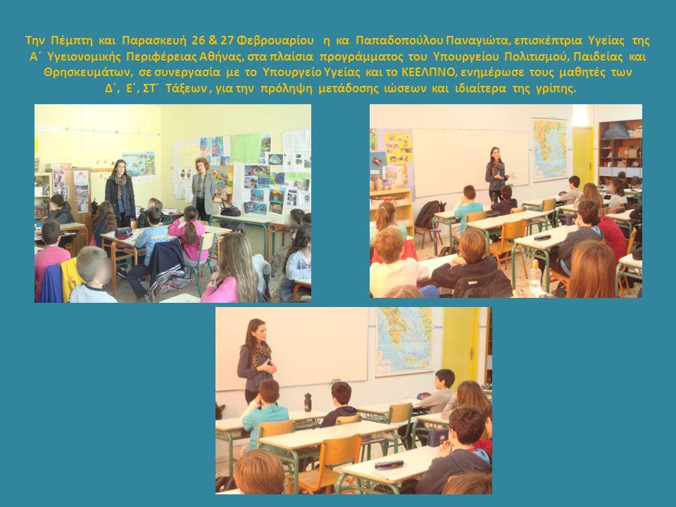 Την Πέμπτη και Παρασκευή 26 & 27 Φεβρουαρίου η κα Παπαδοπούλου Παναγιώτα, επισκέπτρια Υγείας της Α΄ Υγειονομικής Περιφέρειας Αθήνας, στα πλαίσια προγράμματος του Υπουργείου Πολιτισμού, Παιδείας και Θρησκευμάτων, σε συνεργασία με το Υπουργείο Υγείας και το ΚΕΕΛΠΝΟ, ενημέρωσε τους μαθητές των Δ΄, Ε΄, ΣΤ΄ Τάξεων, για την πρόληψη μετάδοσης ιώσεων και ιδιαίτερα της γρίπης.