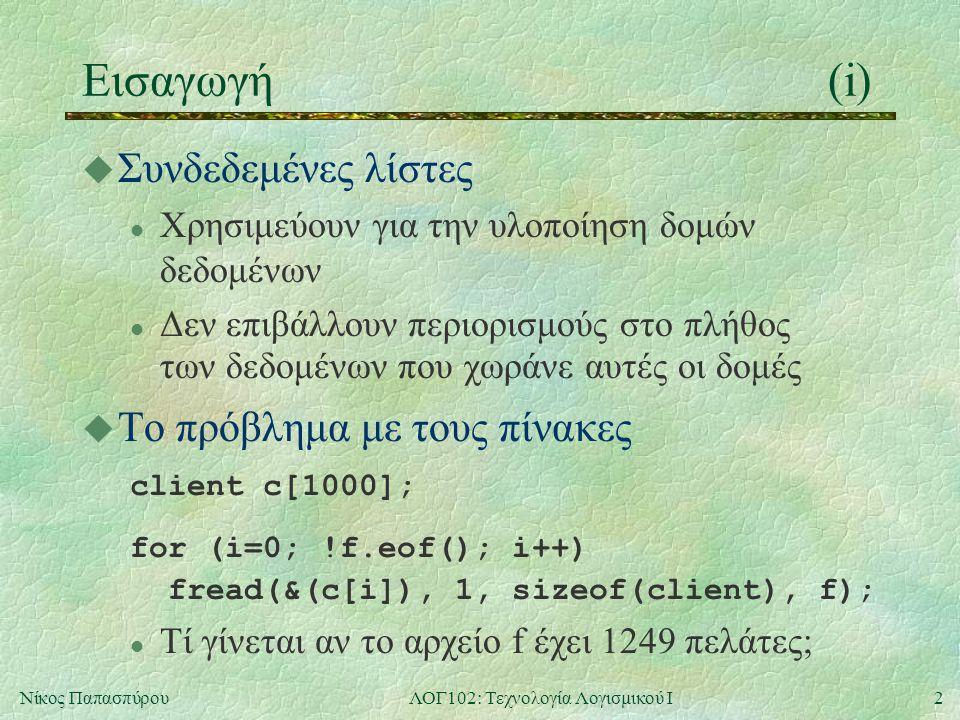 13Νίκος ΠαπασπύρουΛΟΓ102: Τεχνολογία Λογισμικού Ι Στοίβες(iii) u Υλοποίηση με απλά συνδεδεμένη λίστα first