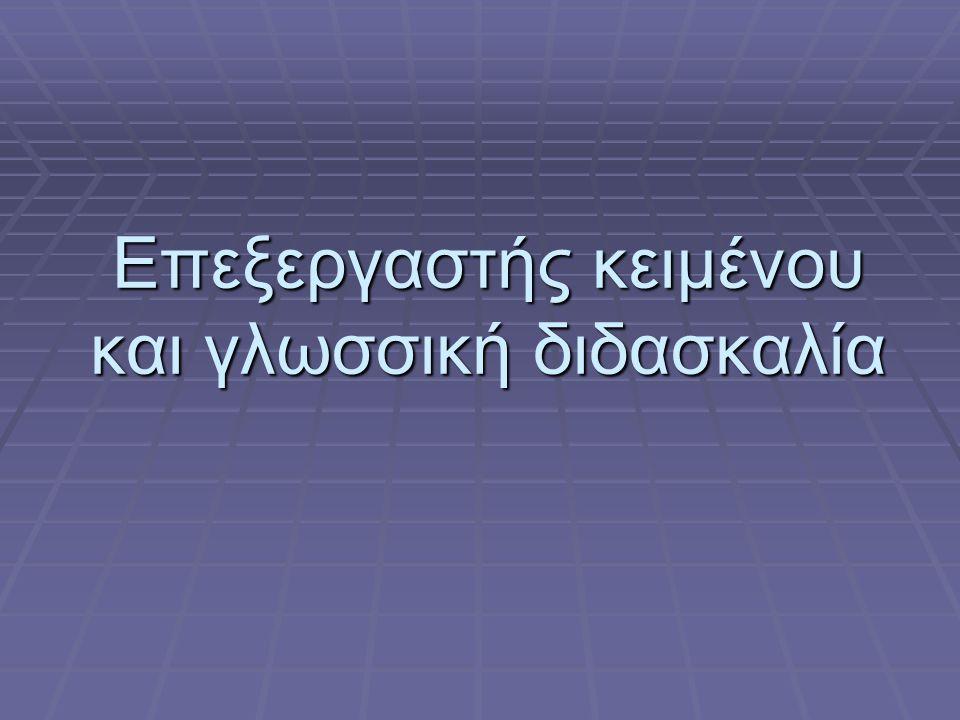 Επεξεργαστής κειμένου και γλωσσική διδασκαλία