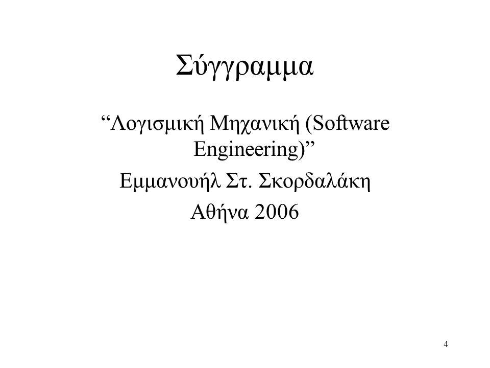 """4 Σύγγραμμα """"Λογισμική Μηχανική (Software Engineering)"""" Εμμανουήλ Στ. Σκορδαλάκη Αθήνα 2006"""