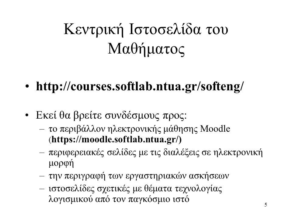 5 Κεντρική Ιστοσελίδα του Μαθήματος http://courses.softlab.ntua.gr/softeng/ Εκεί θα βρείτε συνδέσμους προς: –το περιβάλλον ηλεκτρονικής μάθησης Moodle