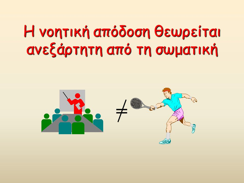 Η νοητική απόδοση θεωρείται ανεξάρτητη από τη σωματική =