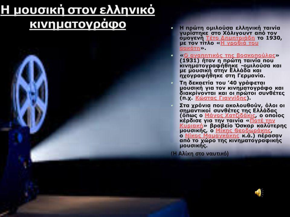 Καθαρά εισαγόμενο είδος το μιούζικαλ, δεν άνθησε στην Ελλάδα, ίσως γιατί το μουσικό θέατρο και η ε π ιθεώρηση π ου π ροϋ π ήρχαν, δεν του άφησαν π ολλ