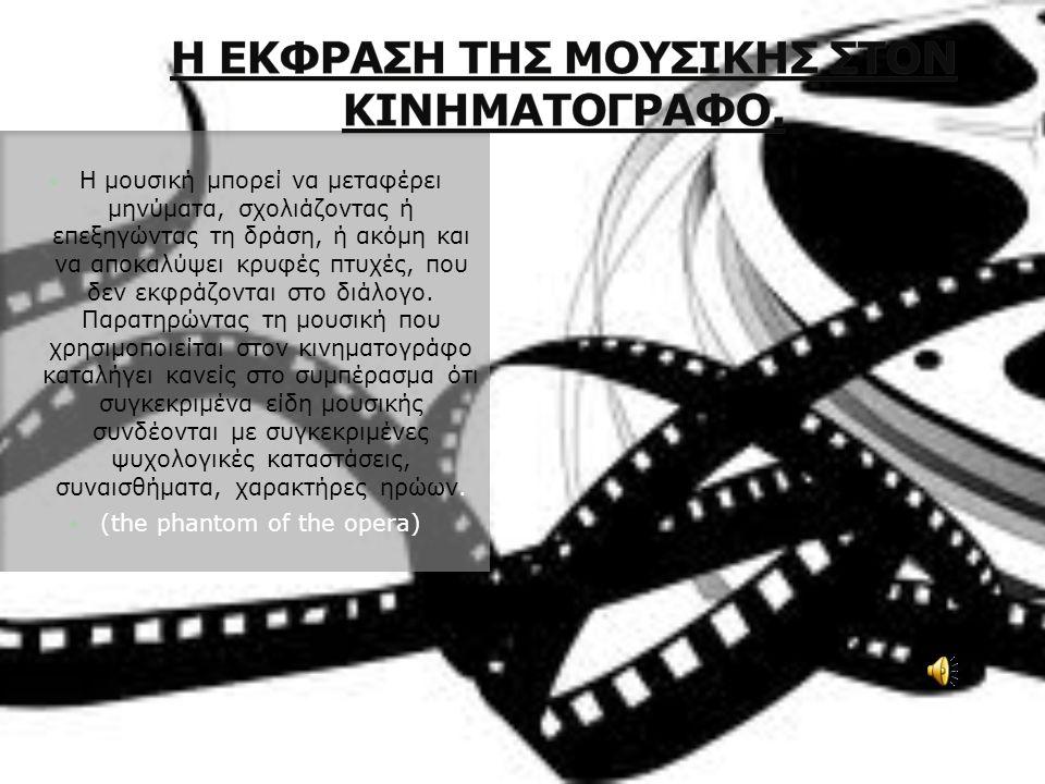 Τα κύρια συστατικά του κινηματογράφου, ο οποίος αποτελεί ένα οπτικοακουστικό θέαμα, είναι: ο λόγος, η εικόνα, ο ήχος/μουσική.
