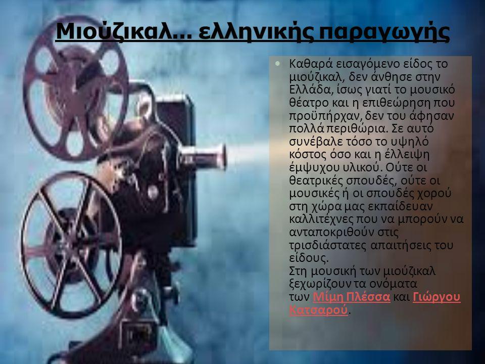 Η αφετηρία μιας ταινίας που βιογραφεί ένα συνθέτη ή έναν τραγουδιστή δεν είναι η ζωή του αλλά η μουσική του.Η ζωή του είναι το πλαίσιο και η μουσική Είναι το ζητούμενο.