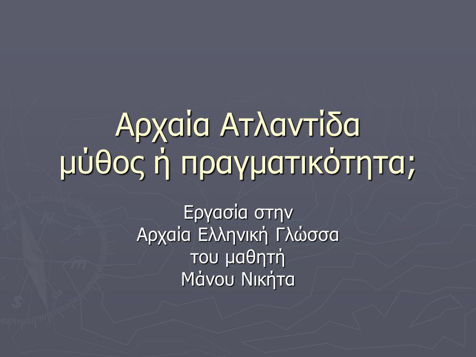 Αρχαία Ατλαντίδα μύθος ή πραγματικότητα; Εργασία στην Αρχαία Ελληνική Γλώσσα του μαθητή Μάνου Νικήτα