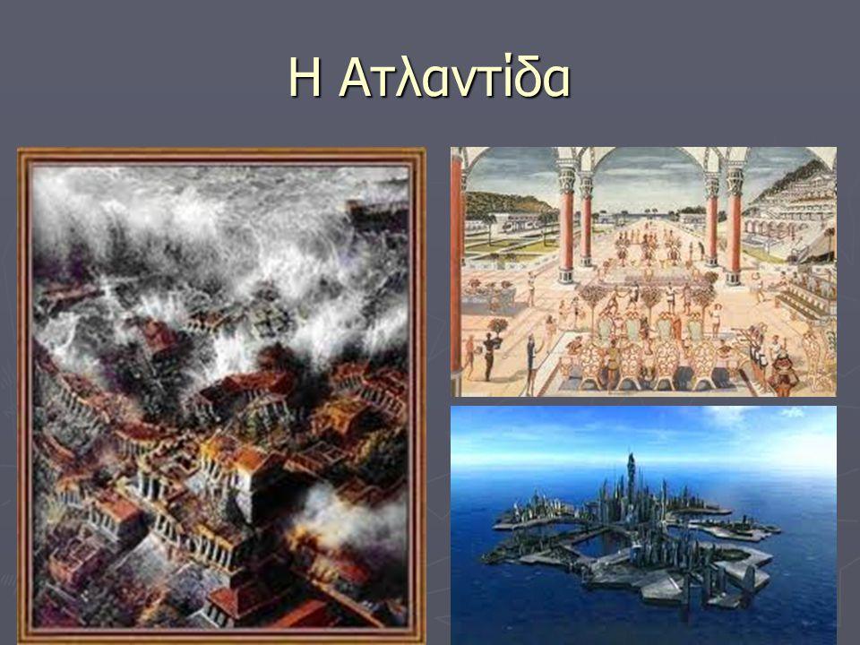 Πού βρίσκονταν ► Οι Ατλαντες ή Τιτάνες, δεν υπάρχει αμφιβολία ότι υπήρξαν.