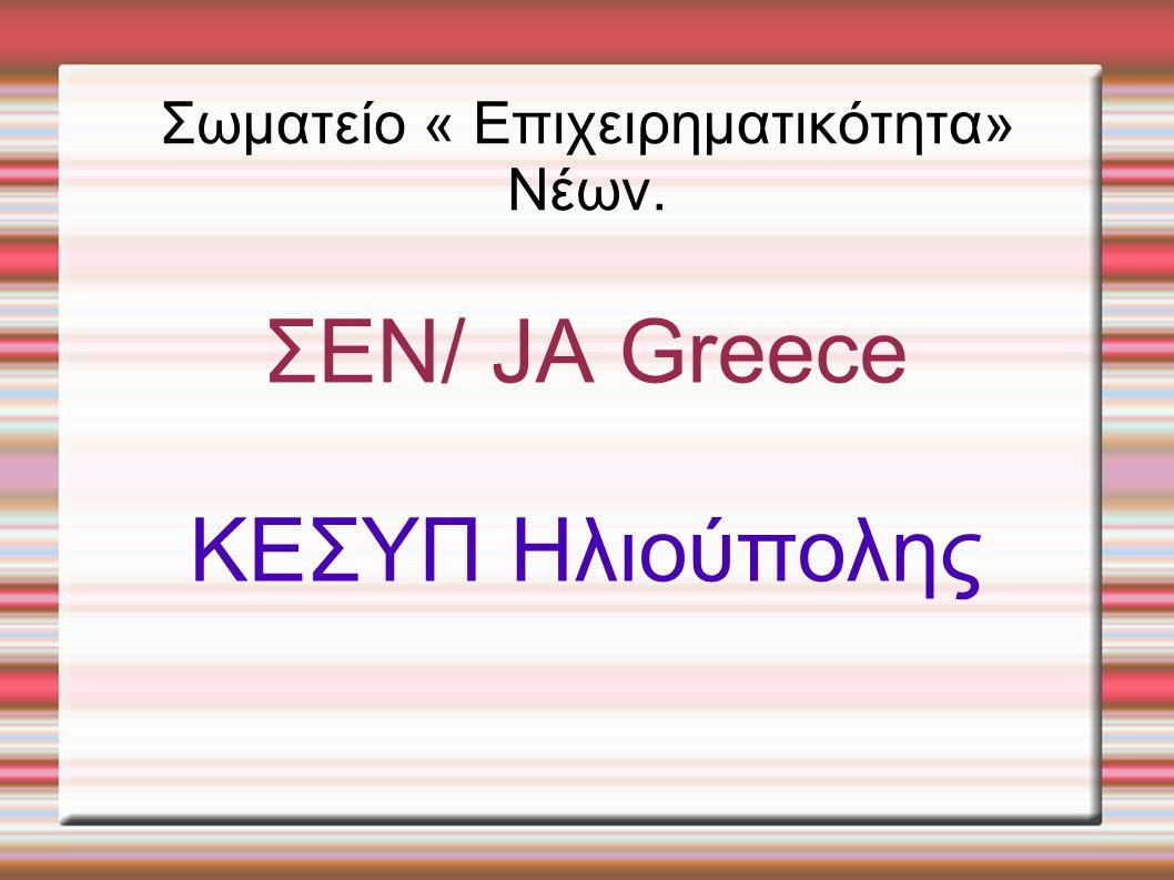 Σωματείο « Επιχειρηματικότητα» Νέων. ΣΕΝ/ JA Greece ΚΕΣΥΠ Ηλιούπολης