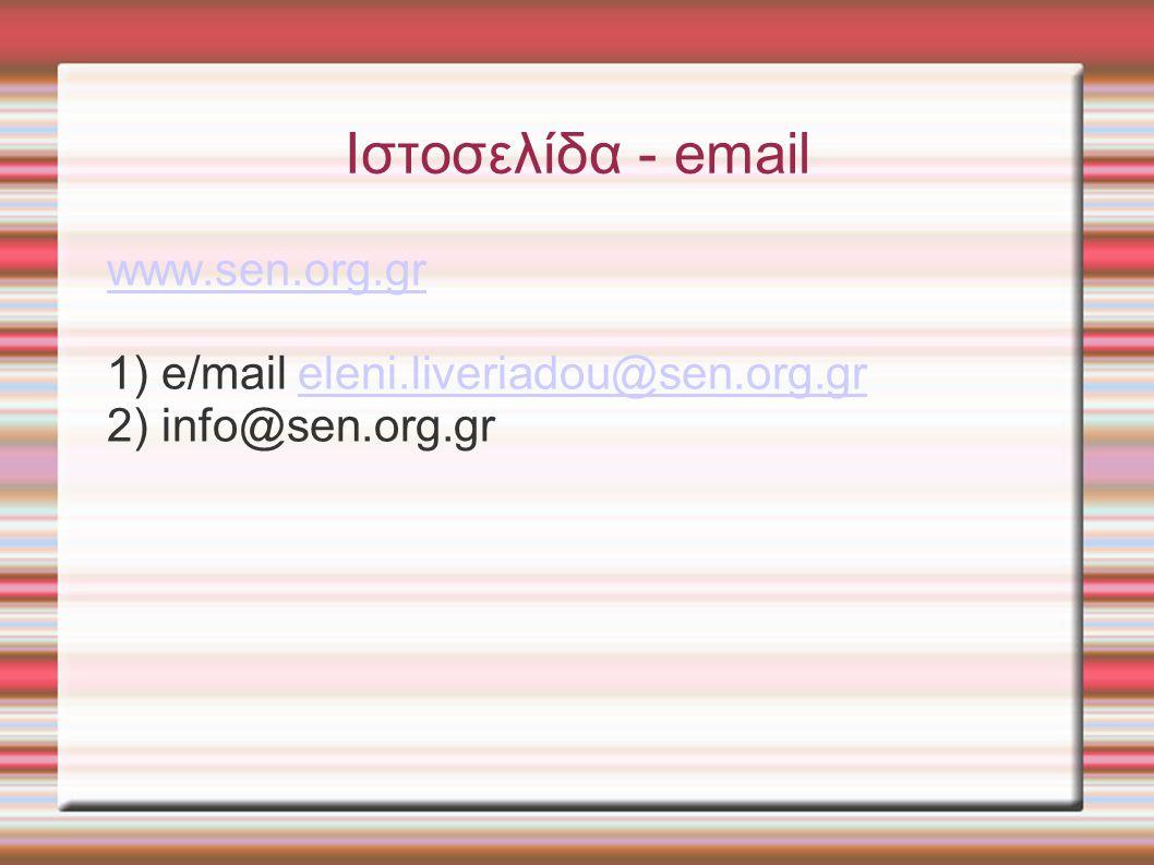Ιστοσελίδα - email www.sen.org.gr 1) e/mail eleni.liveriadou@sen.org.greleni.liveriadou@sen.org.gr 2) info@sen.org.gr