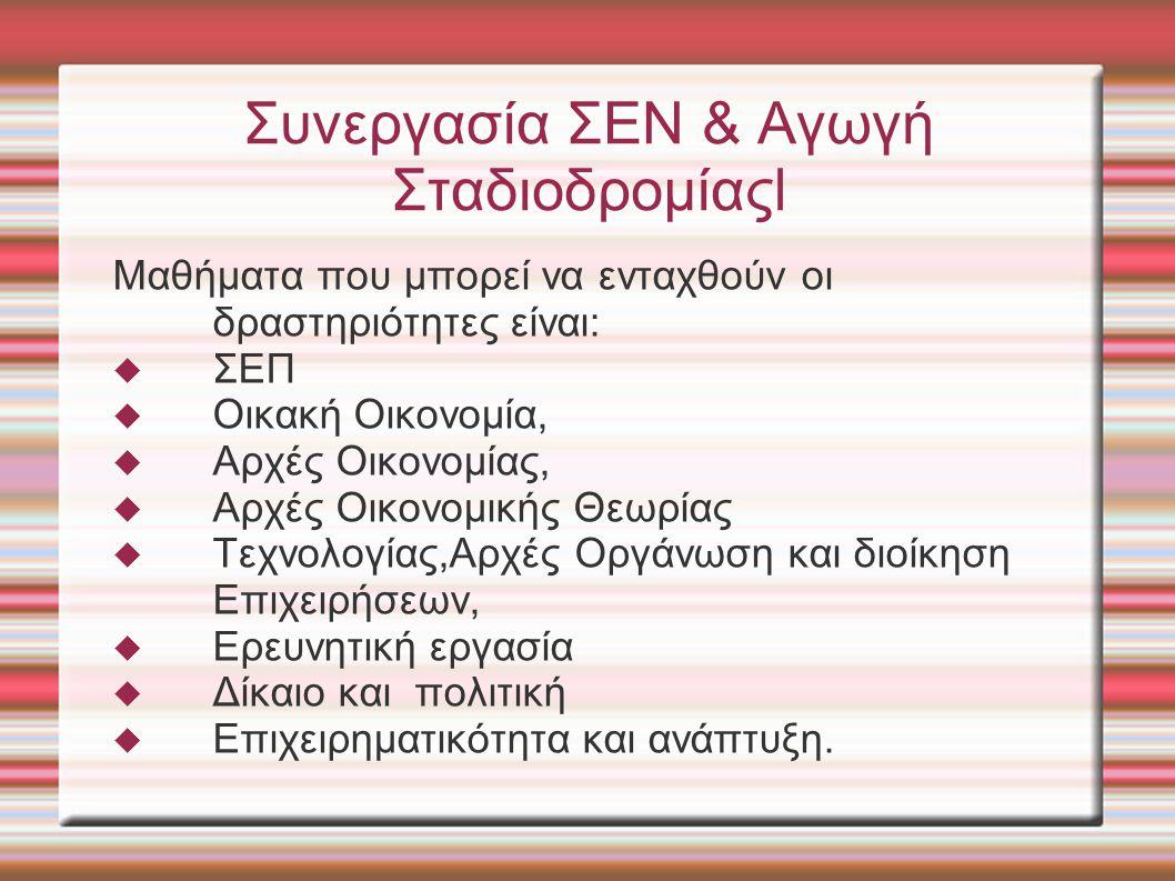 Συνεργασία ΣΕΝ & Αγωγή Σταδιοδρομίαςl Μαθήματα που μπορεί να ενταχθούν οι δραστηριότητες είναι:  ΣΕΠ  Οικακή Οικονομία,  Αρχές Οικονομίας,  Αρχές Οικονομικής Θεωρίας  Τεχνολογίας,Αρχές Οργάνωση και διοίκηση Επιχειρήσεων,  Ερευνητική εργασία  Δίκαιο και πολιτική  Επιχειρηματικότητα και ανάπτυξη.
