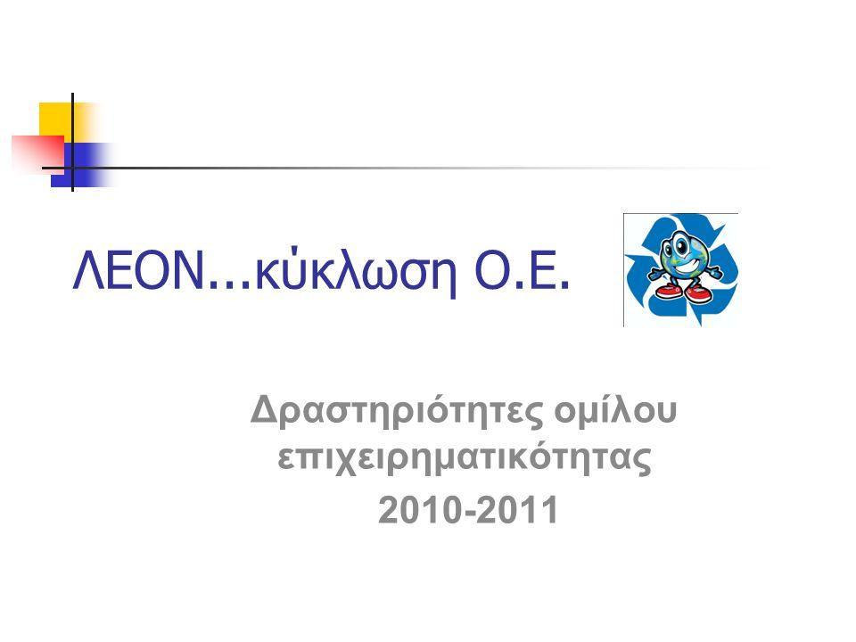 ΛΕΟΝ...κύκλωση Ο.Ε. Δραστηριότητες ομίλου επιχειρηματικότητας 2010-2011
