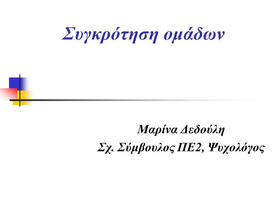 Συγκρότηση ομάδων Μαρίνα Δεδούλη Σχ. Σύμβουλος ΠΕ2, Ψυχολόγος