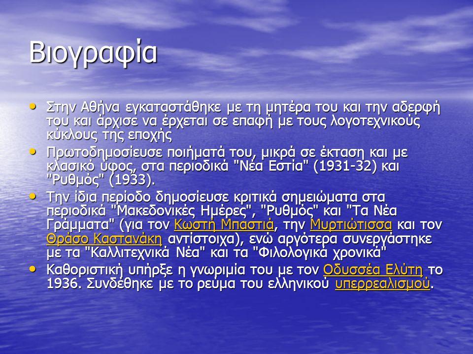 Βιογραφία Η μεγάλη συνεισφορά του Γκάτσου, ωστόσο, είναι στο τραγούδι ως στιχουργού.