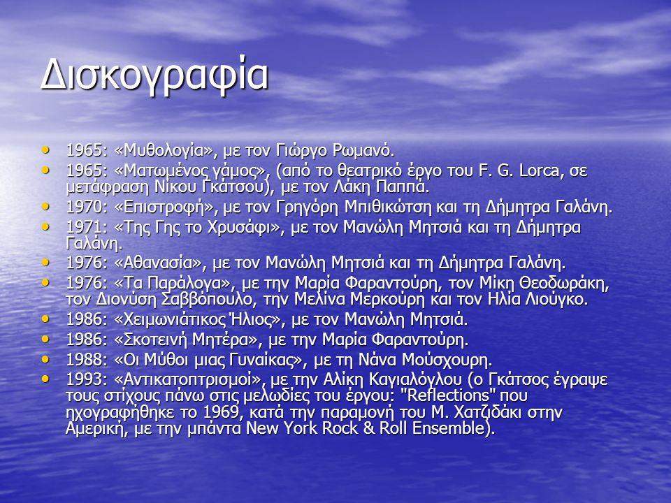 Δισκογραφία 1965: «Μυθολογία», με τον Γιώργο Ρωμανό.