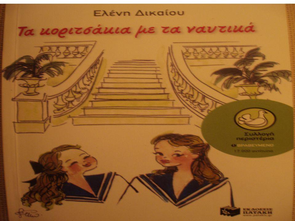 Το βιβλίο της Ελένης Δικαίου, « Τα κοριτσάκια με τα ναυτικά», ανήκει στη συλλογή Περιστέρια από τις εκδόσεις Πατάκη.