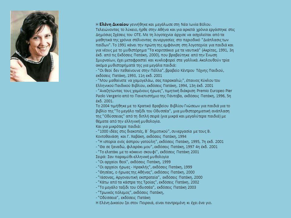 Η Ελένη Δικαίου γεννήθηκε και μεγάλωσε στη Νέα Ιωνία Βόλου. Τελειώνοντας το λύκειο, ήρθε στην Αθήνα και για αρκετά χρόνια εργάστηκε στις Δημόσιες Σχέσ