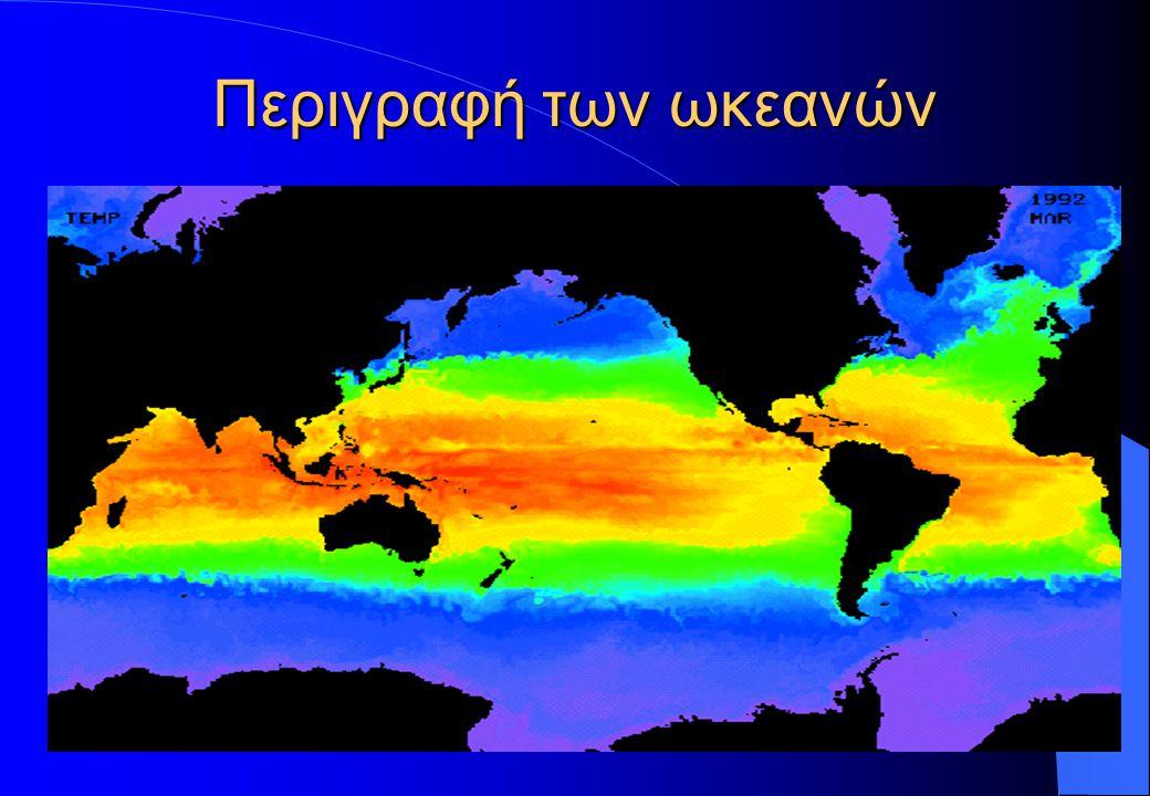 Περιγραφή των ωκεανών