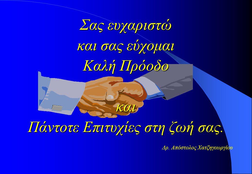 Σας ευχαριστώ και σας εύχομαι Καλή Πρόοδο και Πάντοτε Επιτυχίες στη ζωή σας. Δρ. Απόστολος Χατζηγεωργίου