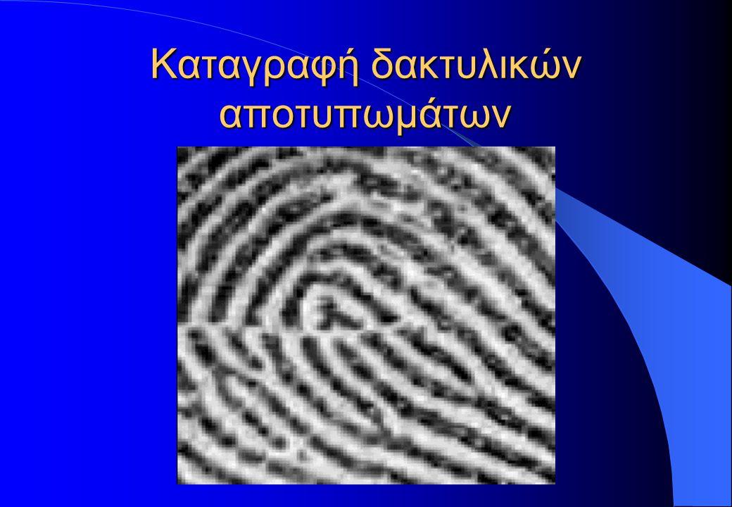 Καταγραφή δακτυλικών αποτυπωμάτων
