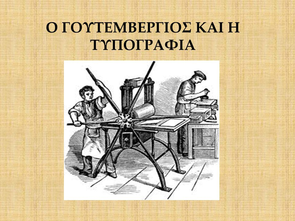 Η εφεύρεση της τυπογραφίας Η εφεύρεση της τυπογραφίας δεν ανήκει ούτε σε κάποιο συγκεκριμένο λαό ούτε σε κάποια συγκεκριμένη χρονολογία.